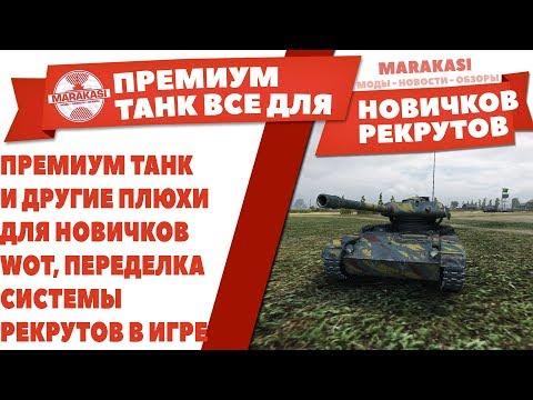 ПРЕМИУМ ТАНК И ДРУГИЕ ПЛЮХИ ДЛЯ НОВИЧКОВ WOT, ПЕРЕДЕЛКА СИСТЕМЫ РЕКРУТОВ В ИГРЕ World of Tanks