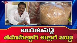 నాలుగు పప్పు బస్తాలు మామూళ్లు గా తీసుకెళ్లిన తహసీల్దార్ | Anantapur | TV5