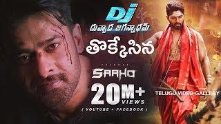 Prabhas Sahoo Movie Teaser Breaks Allu Arjun's DJ Teaser Records || Telugu Video Gallery
