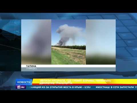 Шокирующие кадры из Удмуртии, где горит склад с боеприпасами