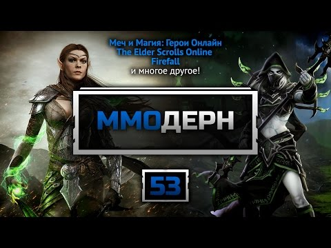 ММОдерн №53 [Новости ММО игр] - Eternal Crusade, Elder Scrolls Online, ArcheAge, Firefall...