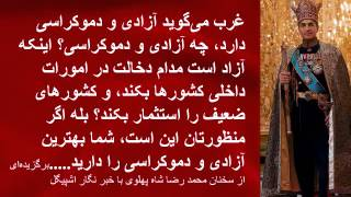 سخنان تاریخی محمد رضا شاه پهلوی