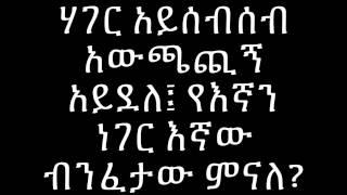 Neway Debebe - Egnaw Enetarek (Ethiopian music)