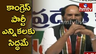 Congress Party Ready For Elections, Says Uttam Kumar Reddy | TPCC Meeting  | hmtv