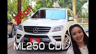 รีวิว ML 250 CDI SUV คันใหญ่เครื่องดีเซล ชุดแต่งสุดปอร์ต ออปชั่นเเน่นสุดเท่าที่เคยมีมา!!