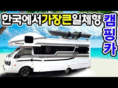 한국에서 가장 큰 TOPCAM에서 제작한 Monaco660 campingcar