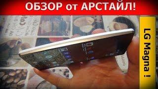 Обзор LG Magna. Новый изогнутый смартфон / Арстайл /