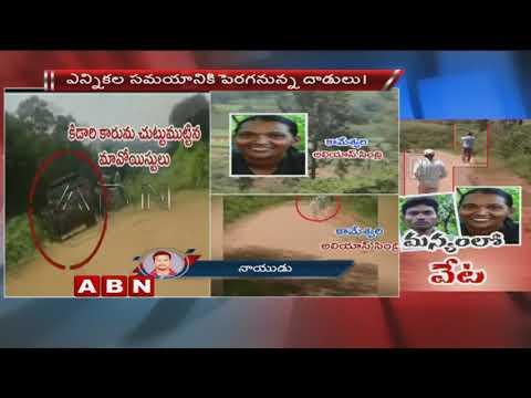 హత్యకు ముందు MLA కిడారి కారును చుట్టుముట్టిన మావోలు | High Tension In Agency | ABN Telugu