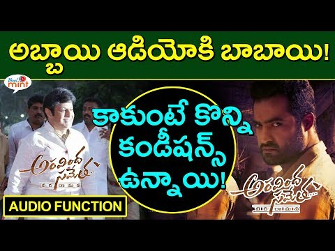 Balakrishna Is The Chief Guest For NTR's Aravinda Sametha Audio launch? ! l Jr NTR l Pooja Hedge