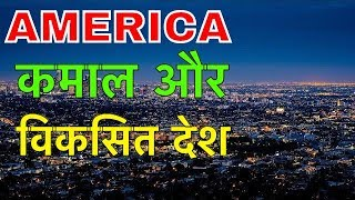 AMERICA FACTS IN HINDI || कमाल और विकसित देश || AMERICAN CULTURE AND LIFESTYLE IN HINDI