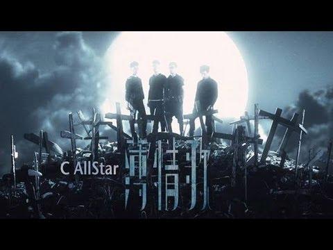 C AllStar - 薄情歌 MV [Official] [官方]