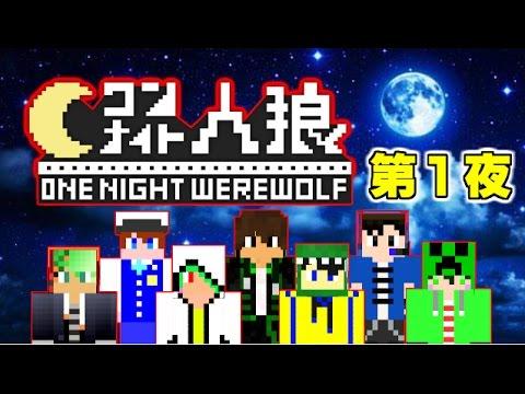【マインクラフト】ワンナイト人狼~第1夜~【年始コラボ企画】