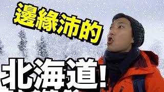 邊緣沛一個人去北海道!! 出發前護照竟然差點被沒收😂!?【劉沛 VLOG】