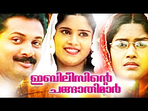 Ibileesinte Changathimar TeleFilm