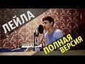 ЭТОТ ПАРЕНЬ ПЕРЕПЕЛ ВСЕХ КЛАСС Акмаль ЛЕЙЛА Cover Jah Khalib mp3