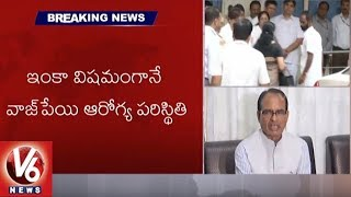 MP CM Shivraj Singh Chouhan Prays For Atal Bihari Vajpayee's Recovery