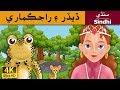 The Frog Prince In Sindhi | Sindhi Story | Stories In Sindhi | Sindhi Fairy Tales