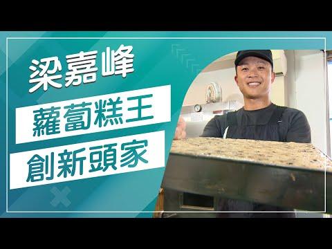 台灣-草地狀元-20181015 1/2 鱻蘿蔔糕創意頭家
