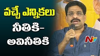 TDP MLC Buddha Venkanna Fires On Pawan Kalyan and YS Jagan | Buddha Venkanna Press Meet | NTV