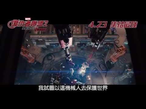 MARVEL《復仇者聯盟2:奧創紀元》電影預告