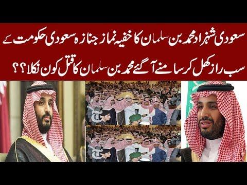 Breaking News About Saudi Shahzada Namazy Janaza HD VIDEO
