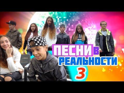 ПЕСНИ В РЕАЛЬНОЙ ЖИЗНИ 3 / Первое свидание | video baby