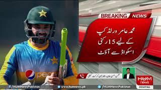 Pakistan announces 15-member squad for ICC World Cup 2019