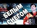 БЕЛЫМ СНЕГОМ под баян поет Вячеслав Абросимов mp3
