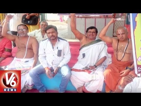 Telangana Priests JAC Holds Protest Against Govt Over Salary Hike GO Implementation | V6 News