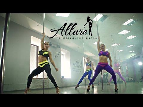 Стрип пластика и go-go dance от Allure dance