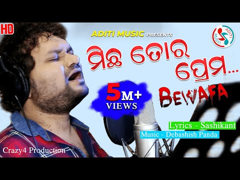 Michha Tora Prema | Bewafa | Official Studio Version | Human Sagar New Odia Sad Song