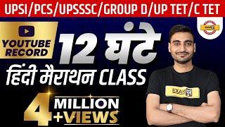 12 घंटे हिंदी Marathon Class   SSC GD, Mandi Parishad
