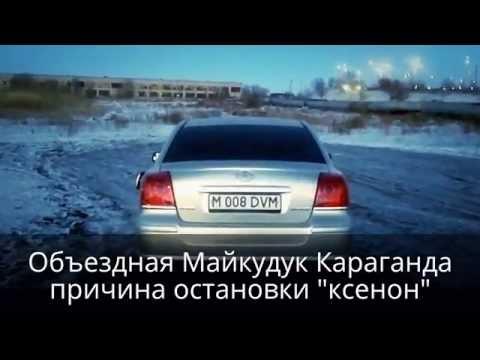 Караганда, Майкудук - полиция Казахстана: причина остановки ксенон
