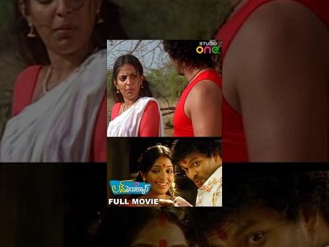 Love Failure Telugu Full Length Movie [HD] - Jayasurya || Mythili