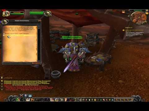 как создать свою гильдию в World Of Warcraft на сайте doc-lab.ru