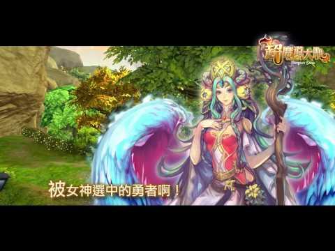 《超魔導大戰》形象影片-中文版