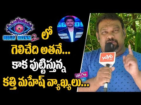 Kathi Mahesh Shocking Review On Nani Bigg Boss 2 Telugu Contestants | Tollywood | YOYO Cine Talkies
