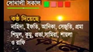 Islami Song Sonali Sokal