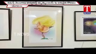 Namasthe Telangana cartoonist Mrityunjay wins appreciation  live Telugu