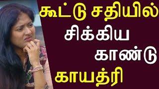 Bigg Boss Tamil | Bigg Boss Family Evicts Gandu Gayathri