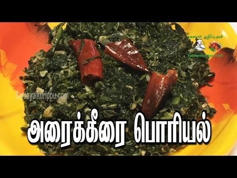 அரைக்கீரை பொரியல் | Arai Keerai Poriyal | #Samayalkurippu