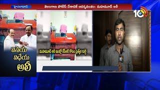 వినయ విధేయ అలీ   Telangana New Home Minister Mahmood Ali Face To Face   10Tv