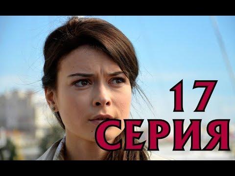 Сиделка 17 серия - Дата выхода, премьера, содержание