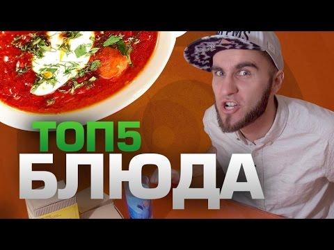 ТОП5 ВКУСНЕЙШИХ БЛЮД