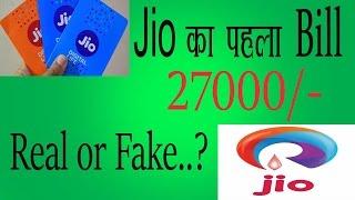 Reliance jio bill 27000. Fake or Real (hindi)