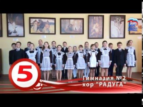 """Битва хоров. 4 """"А"""" класс МАОУ Гимназия №2 г. Черняховска"""