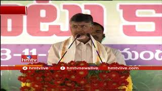 AP CM Chandrababu Naidu Speech At Vanam - Manam Program In Guntur | hmtv