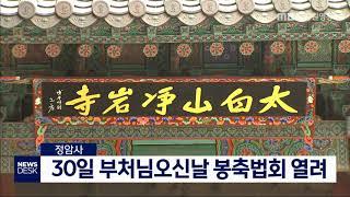 투/정선 정암사, 30일 부처님오신날 봉축법회 열려