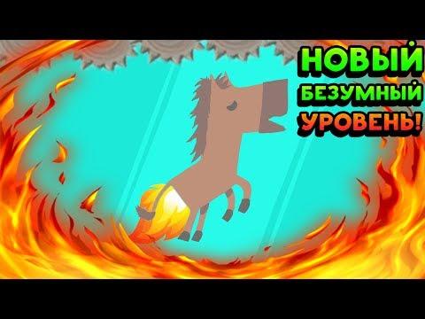 НОВЫЙ БЕЗУМНЫЙ УРОВЕНЬ! - Ultimate Chicken Horse