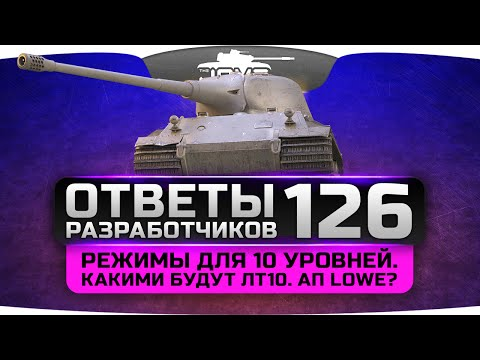 Ответы Разработчиков #126. Режимы для 10 уровней. Какими будут ЛТ10. Ап Lowe?